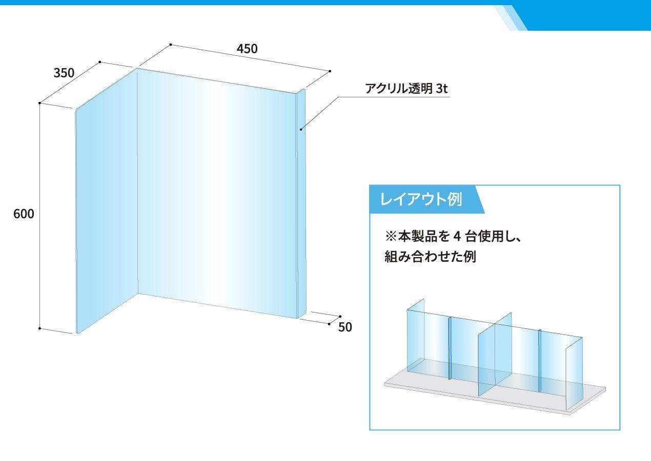 アクリル飛沫防止パーテーション フリーレイアウトタイプ