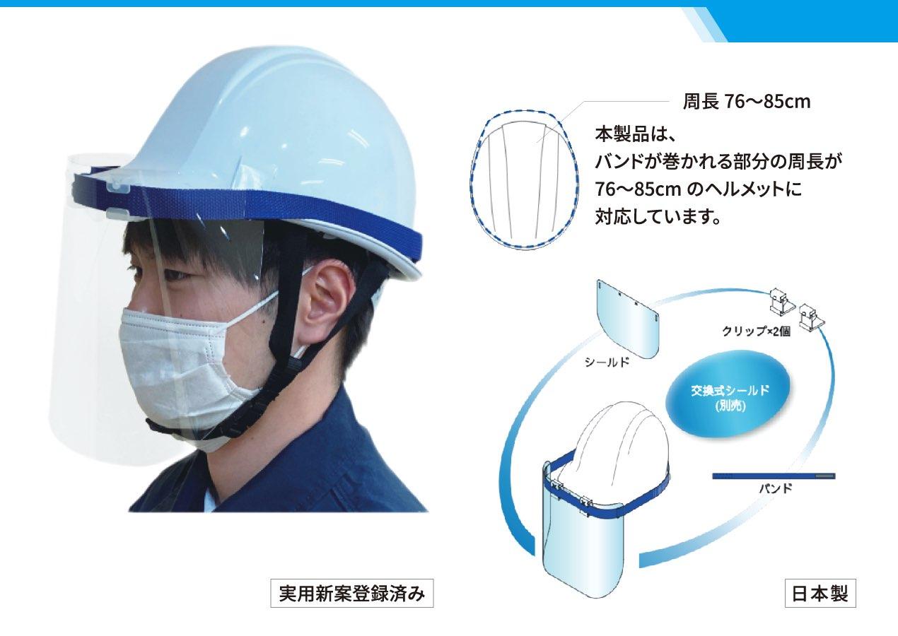 ヘルメット装着用 フェイスシールド